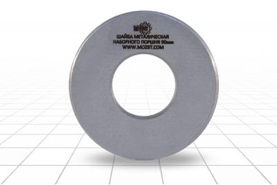 Шайба металлическая наборного поршня 90 мм